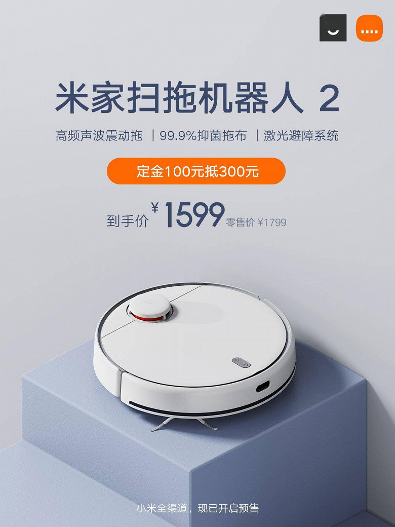 Introduced a powerful and inexpensive robot vacuum cleaner Xiaomi Mijia Robot 2