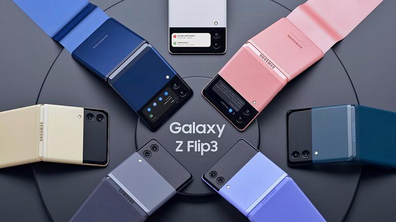 Раскладушка Samsung Galaxy Z Flip3 5G рассекречена перед анонсом