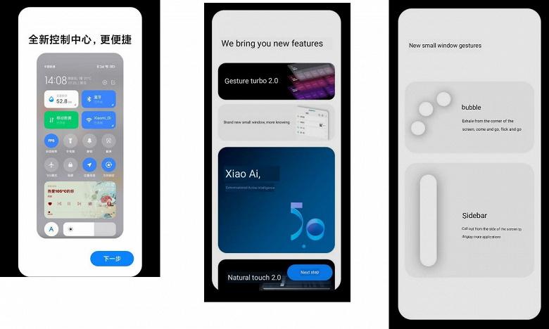 MIUI 13 получит системы Natural Touch 2.0, Gesture Turbo 2.0 и новый Центр управления