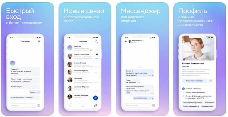 СберБанк запустил аналог заблокированной в России LinkedIn