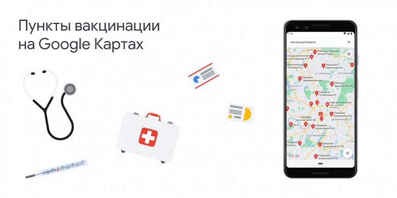 На Google Картах появилось 6000 пунктов вакцинации по всей России