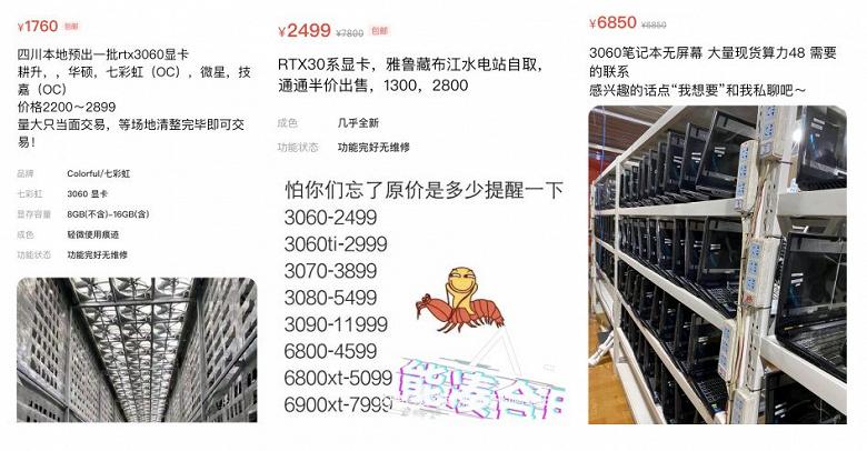 В Китае майнеры начали масштабную распродажу видеокарт. GeForce RTX 3060 предлагается за 270 долларов