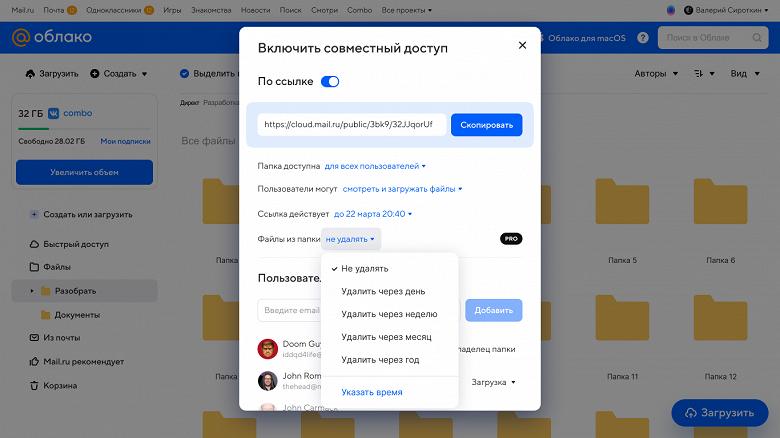 В «Облаке Mail.ru» запустили автоудаление файлов