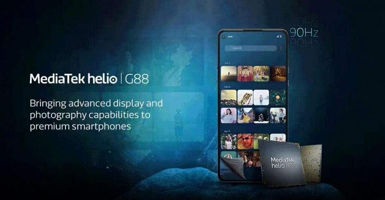 Представлены однокристальные системы MediaTek Helio G88 и Helio G96