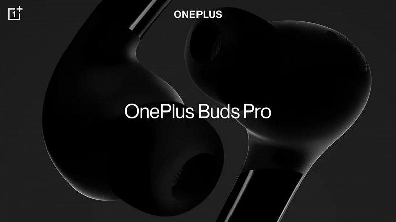 Активное шумоподавление и до 38 часов автономной работы. Раскрыты характеристики наушников OnePlus Buds Pro