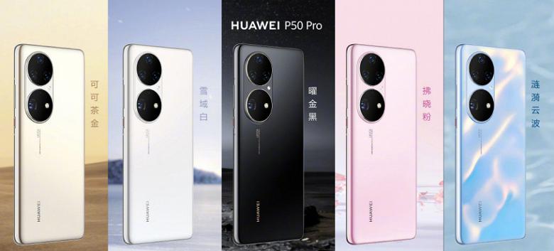 Нового короля мобильной фотографии уже можно заказать. Стартовали предварительные продажи Huawei P50 Pro