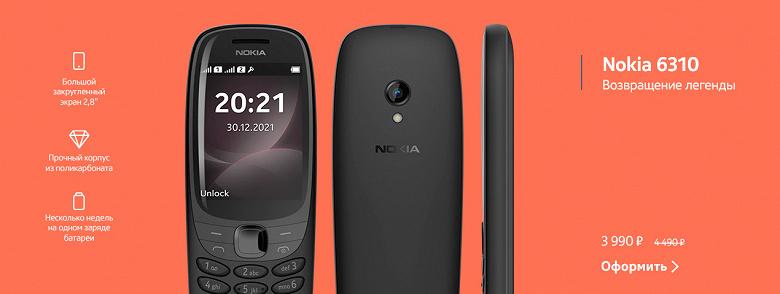 Легенда вернулась спустя 20 лет: в России стартовали продажи Nokia 6310