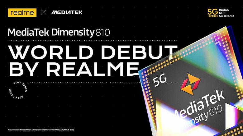 Мировой дебют: первый смартфон на базе Dimensity 810 официально подтверждён компанией Realme