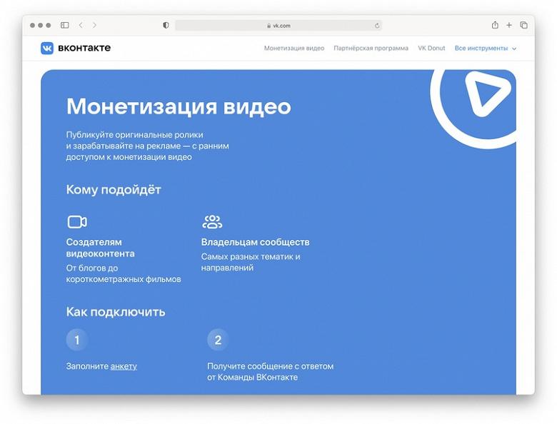 Во «ВКонтакте» теперь можно зарабатывать на видео