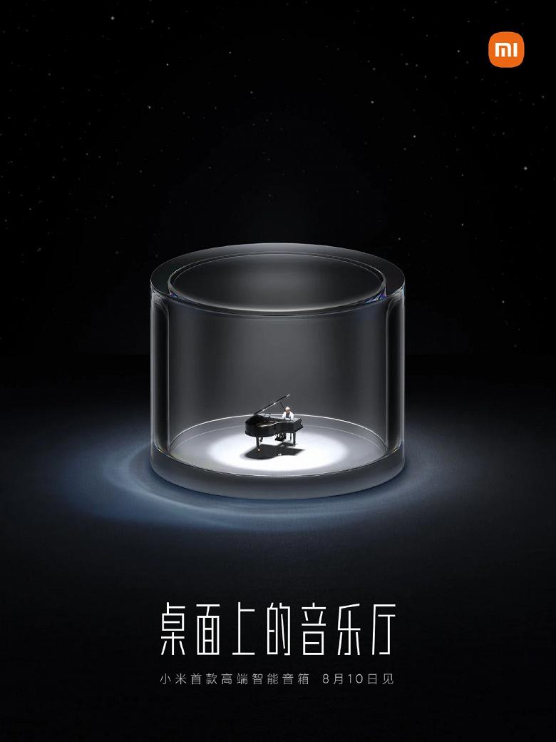 Завтра выходит самая лучшая колонка Xiaomi: она обеспечит концертное звучание