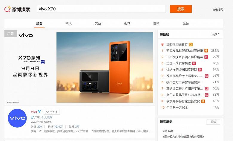 Snapdragon 888, камера Zeiss, AMOLED, 65 Вт и собственный процессор обработки изображений. Флагманский Vivo X70 Pro+ выходит 9 сентября