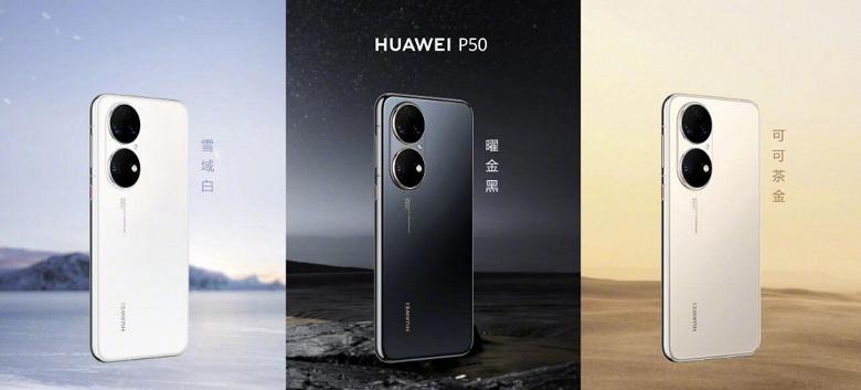 Более доступный Huawei P50 на Snapdragon 888 выйдет в сентябре: названы цены