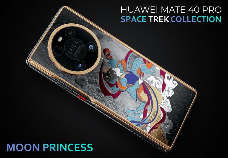 Представлены уникальные смартфоны Huawei Mate 40 Pro Space Trek Collection