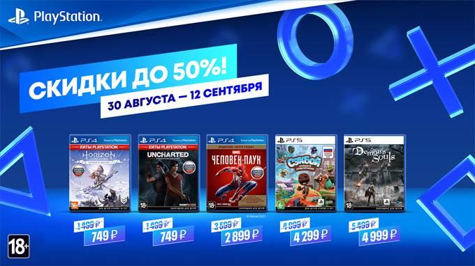 Стартовала ежегодная распродажа игр PlayStation в честь начала учебного года — скидки до 50