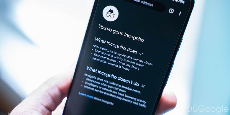 Вслед за иском на 5 млрд долларов: Google меняет дизайн «Инкогнито» в Chrome