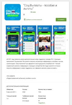 Среди приложений для Android новая эпидемия подделок с социальными выплатами, нацеленная на пользователей в России
