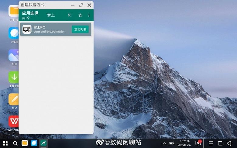 В Xiaomi Mi Pad 5 уже добавили режим ПК с интерфейсом в стиле Windows