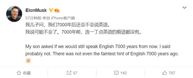 Илон Маск не уверен, что через 7000 лет люди будут разговаривать на английском языке