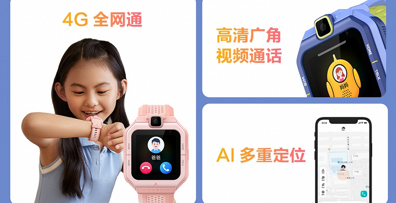Производитель Xiaomi Mi Band выпустил первые умные часы Amazfit специально для детей, объявлена цена