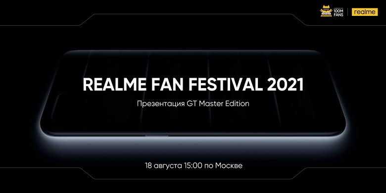 Российская премьера первого ноутбука Realme и нового смартфона состоится завтра в 15:00 мск. Ссылка на трансляцию