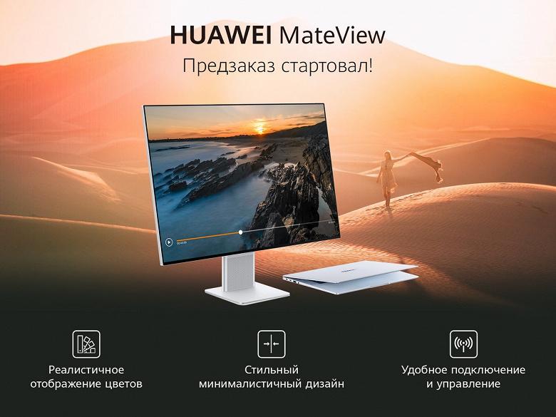 Флагманский Huawei MateView и игровой MateView GT уже можно заказать в России со значительной скидкой