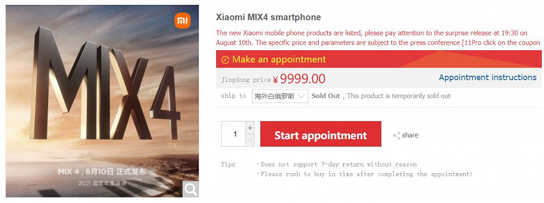 Xiaomi Mi Mix 4 уже доступен для предзаказа в Китае, подэкранную фронтальную камеру смартфона показали на видео