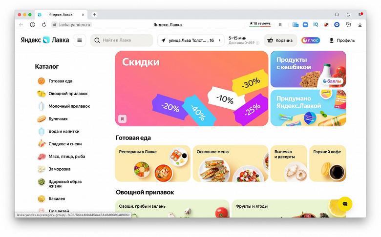 Теперь не только на мобильных: Яндекс.Лавка наконец стала доступна в браузере на ПК