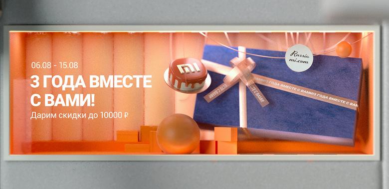 Xiaomi «урезает» цены на смартфоны в России в честь трёхлетия магазина