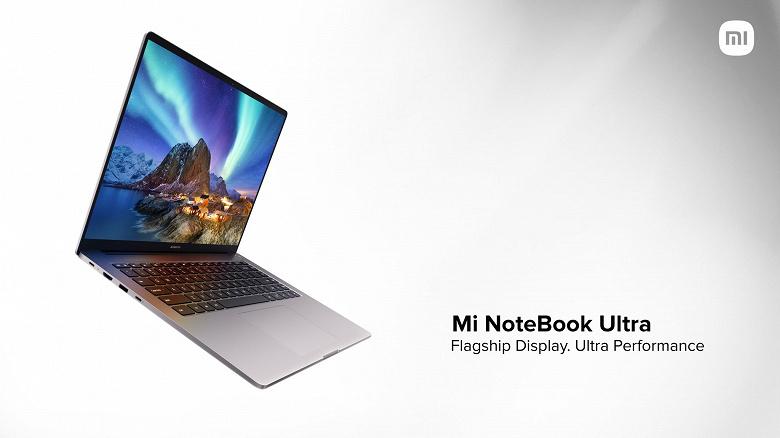 Представлены флагманские ноутбуки Xiaomi Mi NoteBook Pro и Mi NoteBook Ultra