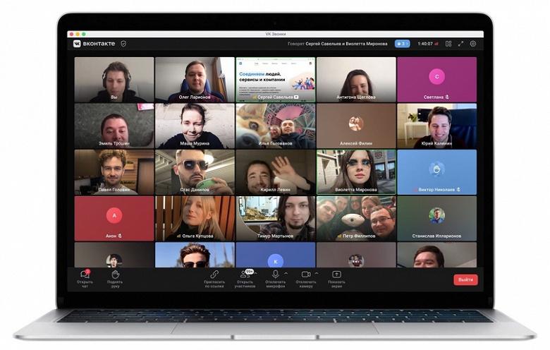 Во «ВКонтакте» анонсировали бесплатный аналог Zoom