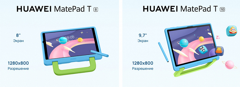 Стартовали продажи детских планшетов Huawei в России