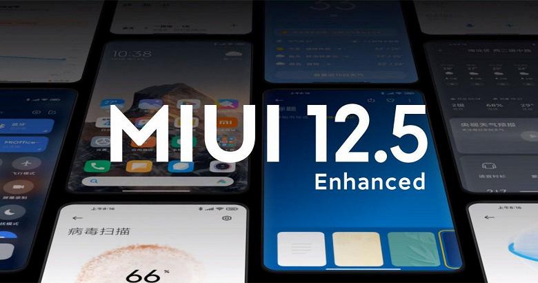 Xiaomi объявила график выпуска улучшенной MIUI 12.5 для смартфонов за пределами Китая