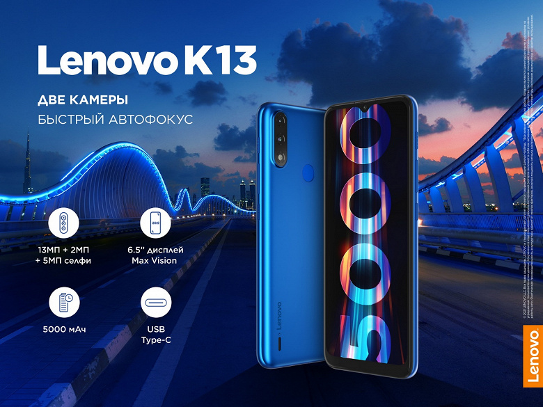 5000 мА·ч дешевле 7 тысяч рублей. Сверхбюджетный Lenovo K13 приехал в Россию