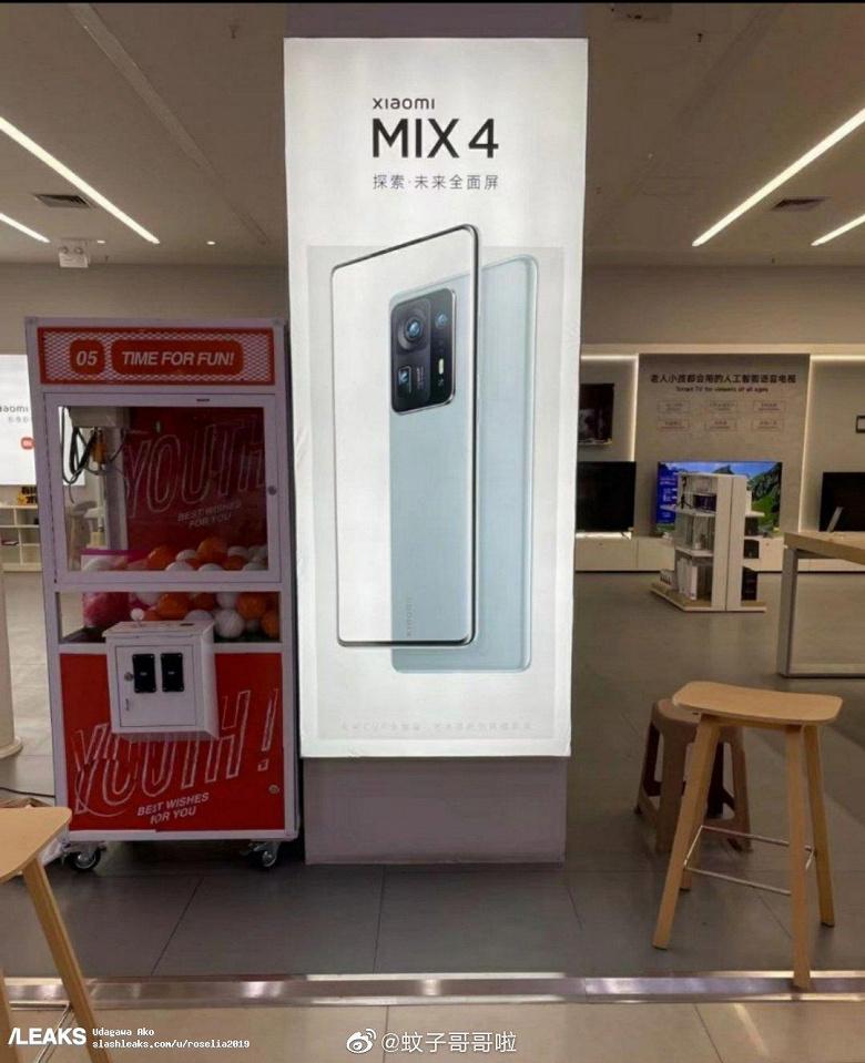 Настоящий Xiaomi Mi Mix 4 уже показали в розничном магазине с обеих сторон