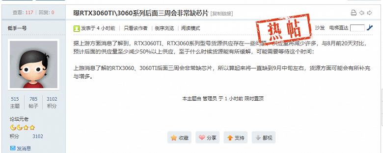 Не успели восстановиться продажи, и снова дефицит? Поставки GeForce RTX 3060 снижены на 50% как минимум до конца сентября