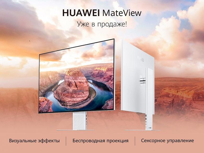 В России начались продажи флагманских мониторов Huawei со значительной скидкой
