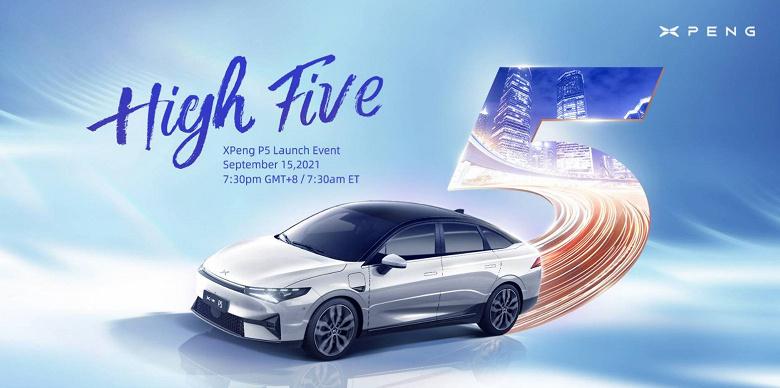 Названа дата начала продаж электромобиля XPeng P5