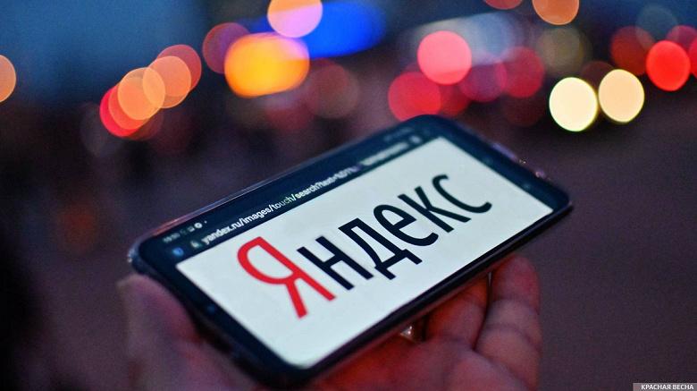 В продаваемых в России смартфонах и планшетах по умолчанию будет использоваться поисковик «Яндекса»