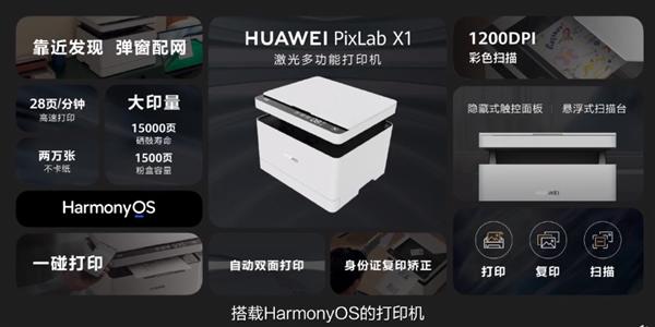 HarmonyOS, NFC и 28 отпечатков в минуту. Huawei представила свой первый принтер PixLab X1