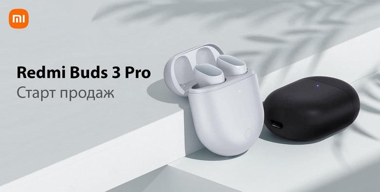 Шумоподавление, 28 часов автономной работы, беспроводная зарядка и защита от влаги: Redmi Buds 3 Pro прибыли в Россию