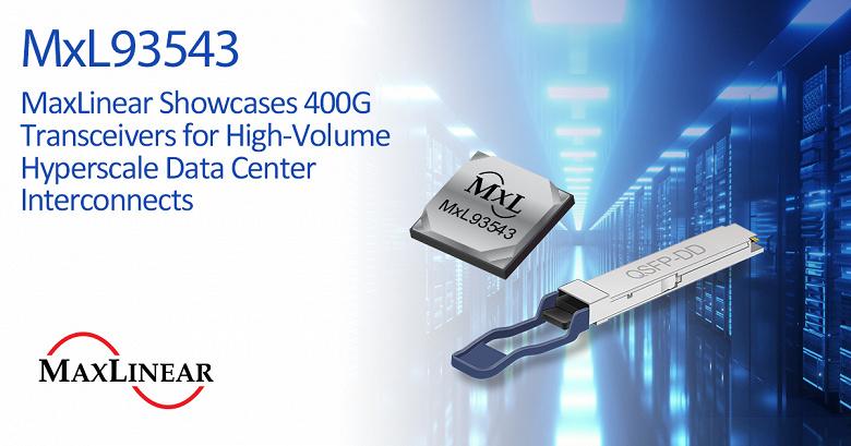 Компания MaxLinear показала трансиверы 400G для внутренних соединений в крупномасштабных центрах обработки данных