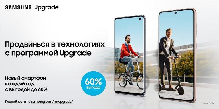 Флагманы Samsung с выгодой до 60%: компания продлила программу Samsung Upgrade