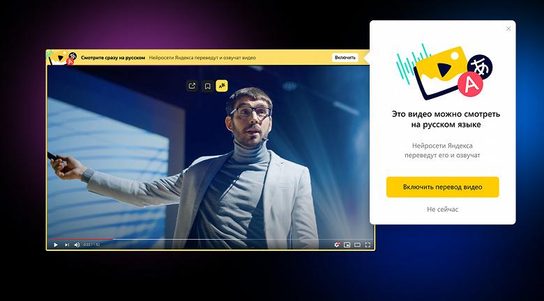 Любые английские ролики с русской озвучкой: Яндекс запустил закадровый перевод в массы