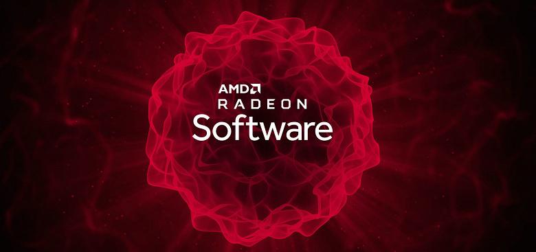 Поддержка Windows 11, автоматический разгон и ускорение видеокарт. Вышел свежий драйвер AMD Radeon