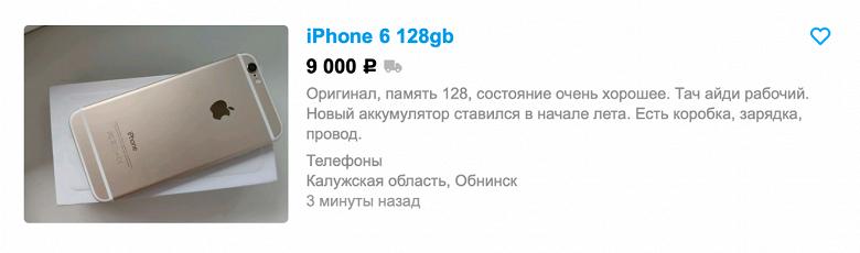 Самые популярные iPhone XR и iPhone 8: в России избавляются от старых iPhone перед анонсом iPhone 13