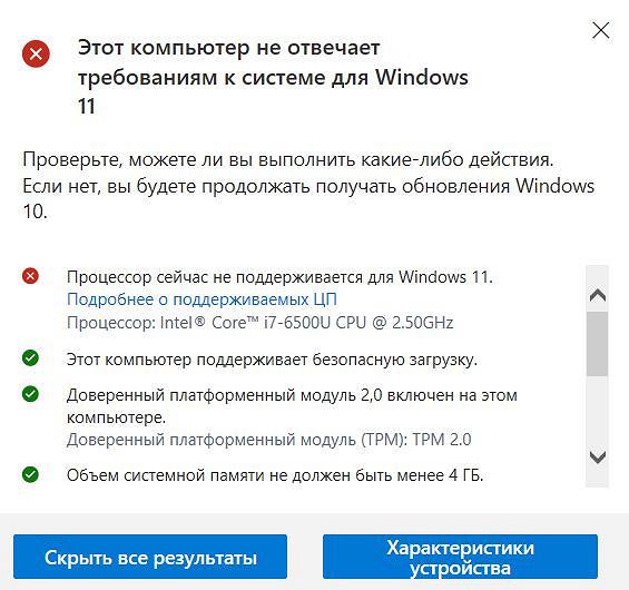 Наконец-то каждый пользователь может проверить свой ПК на совместимость с Windows 11. Microsoft выпустила финальную версию бесплатной утилиты PC Health Check Tool