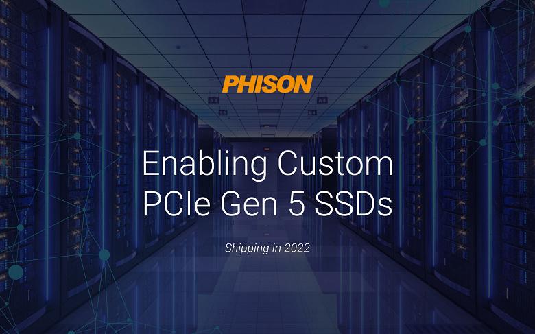 У Phison готова настраиваемая платформа для твердотельных накопителей с интерфейсом PCIe Gen 5