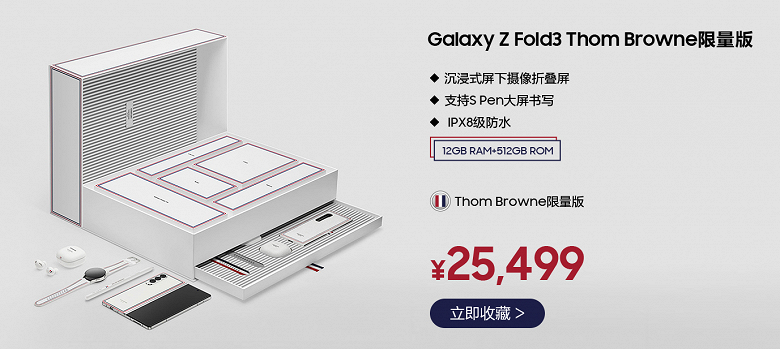 All smartphones sold out in 5 seconds: Samsung Galaxy Z Fold3 and Z Flip3 Thom Browne Edition are in huge demand