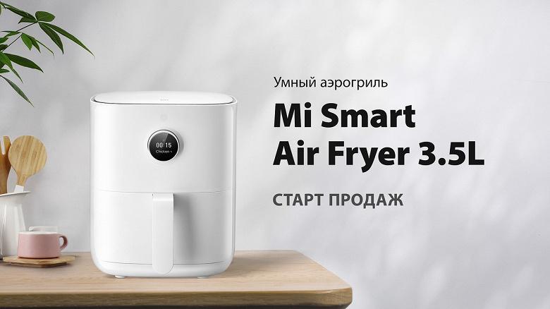 Xiaomi выпустила умный аэрогриль в России дешевле, чем в Европе