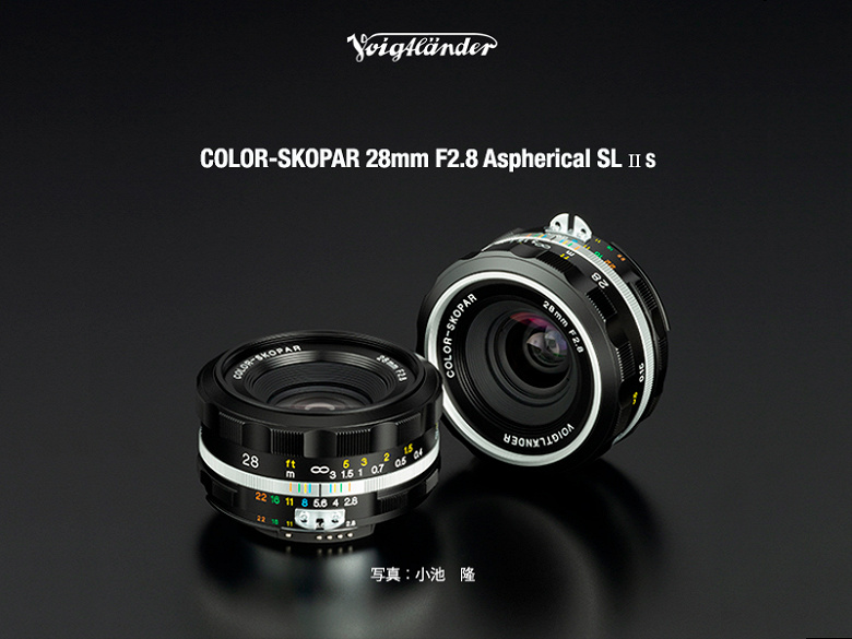 Для любителей ретро. Представлен объектив Voigtlander Color-Skopar 28mm F2.8 Aspherical SL II S с креплением Nikon F